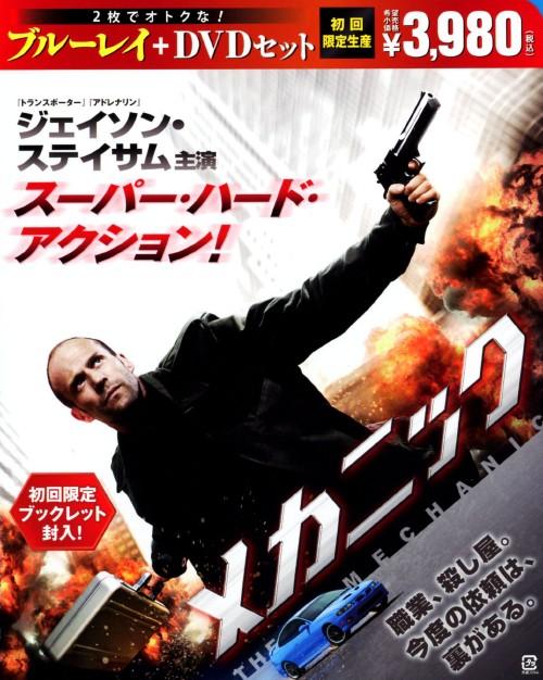 【中古】メカニック ブルーレイ&DVDセット (2011) 【ブルーレイ】/ジェイソン・ステイサム