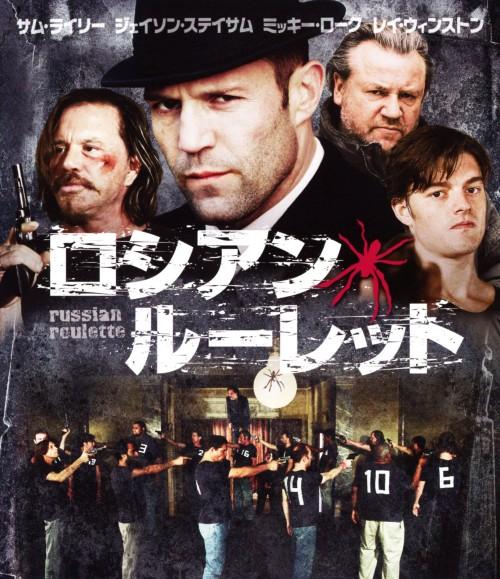 【中古】初限)ロシアン・ルーレット (2010) ブルーレイ&DVDセット 【ブルーレイ】/ジェイソン・ステイサム