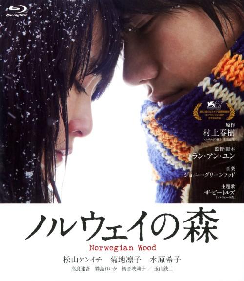 【中古】ノルウェイの森 【ブルーレイ】/松山ケンイチ