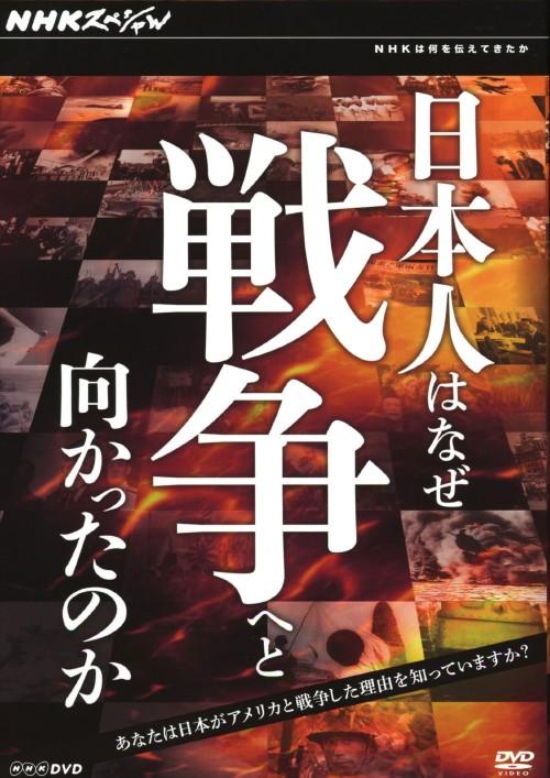 【中古】日本人はなぜ戦争へと向かったのか BOX 【DVD】
