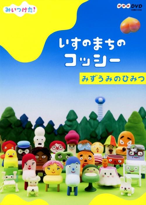 【中古】みいつけた!いすのまちのコッシー みずうみの… 【DVD】/高橋茂雄
