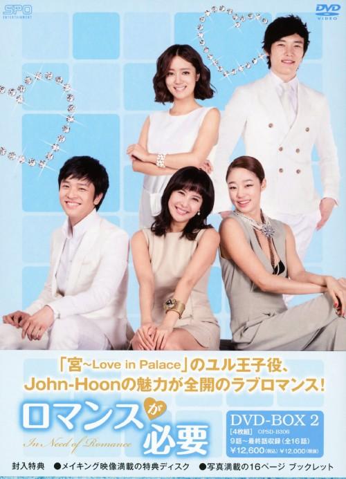 【中古】2.ロマンスが必要 BOX (完) 【DVD】/John−Hoon