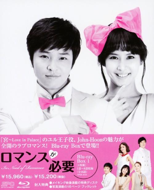 【中古】1.ロマンスが必要 BOX 【ブルーレイ】/John−Hoon