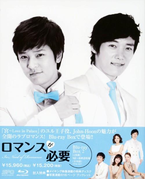 【中古】2.ロマンスが必要 BOX (完) 【ブルーレイ】/John−Hoon
