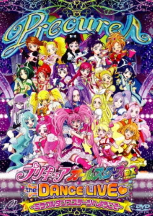 【中古】プリキュアオールスターズDX the DANCE LIVE ミラクルダ… 【DVD】