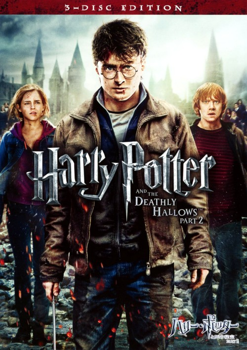【中古】2.ハリー・ポッターと死の秘宝 DVD&BDセット (完) 【ブルーレイ】/ダニエル・ラドクリフ