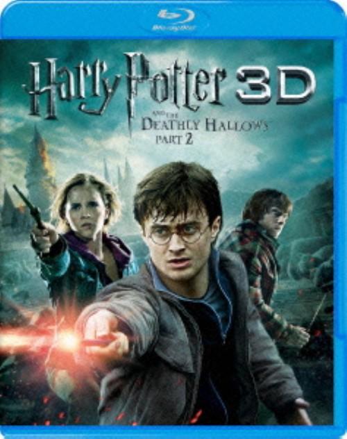 【中古】2.ハリー・ポッターと死の秘宝 3D&2D BDセット (完) 【ブルーレイ】/ダニエル・ラドクリフ
