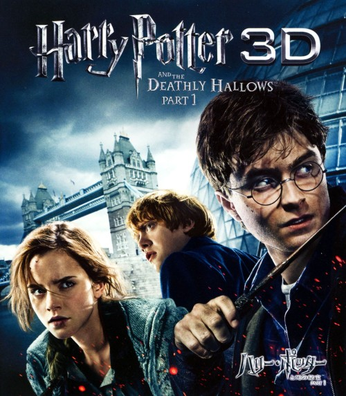 【中古】1.ハリー・ポッターと死の秘宝 3D&2D BDセット 【ブルーレイ】/ダニエル・ラドクリフ