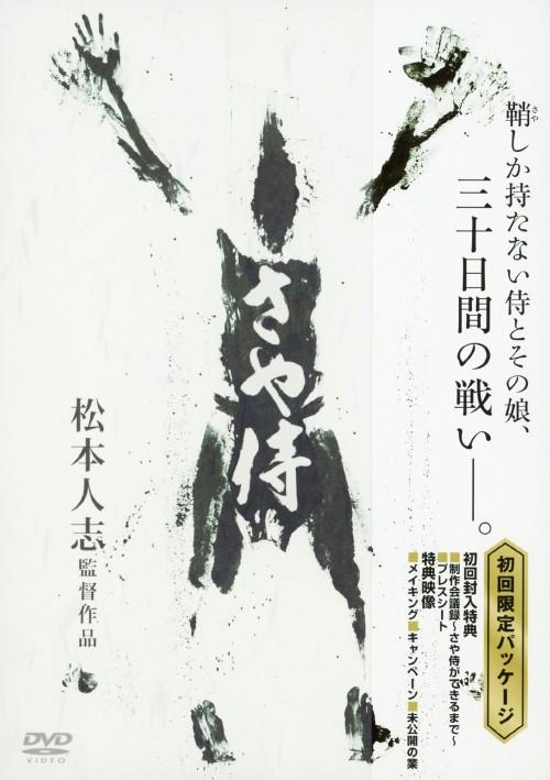 【中古】さや侍 【DVD】/野見隆明