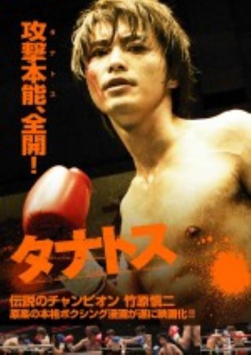 【中古】タナトス 【DVD】/徳山秀典