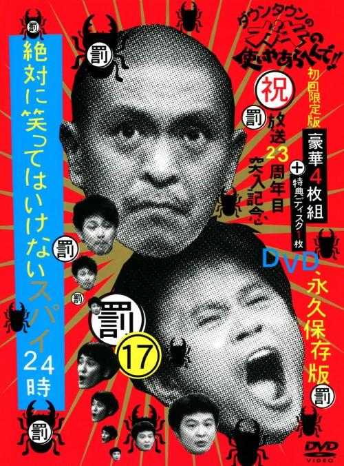 【中古】初限)17.ダウンタウンのガキ…罰…スパイ24時 BOX 【DVD】/ダウンタウン