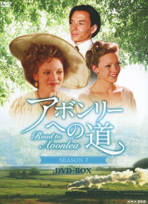 【中古】アボンリーヘの道 7th BOX 【DVD】/サラ・ポーリー
