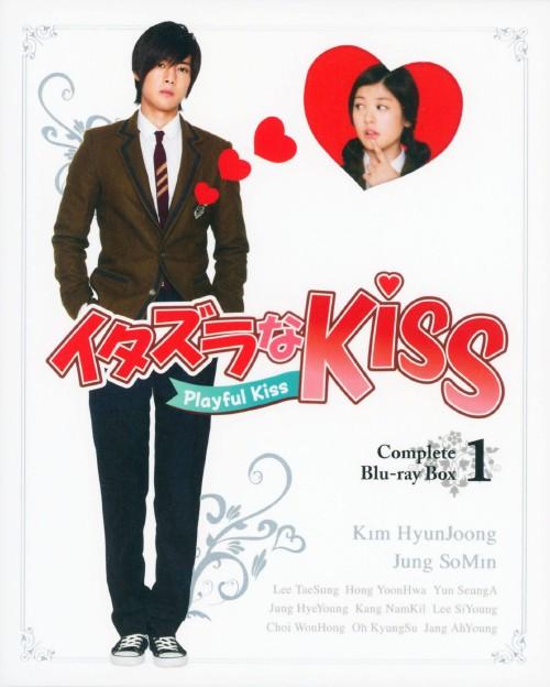 【中古】1.イタズラなKiss Playful Kiss コンプリート BOX 【ブルーレイ】/キム・ヒョンジュン