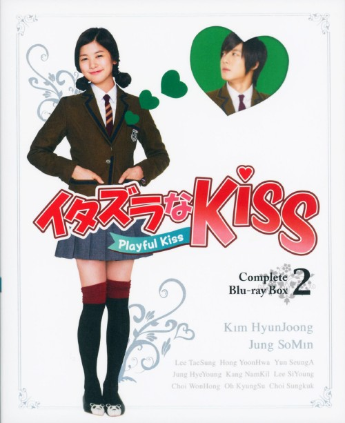 【中古】2.イタズラなKiss Playful …コンプリートBOX(完) 【ブルーレイ】/キム・ヒョンジュン