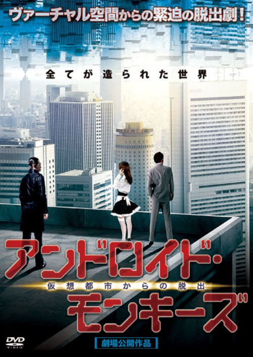 【中古】アンドロイド・モンキーズ 仮想都市からの脱出 【DVD】/気田睦