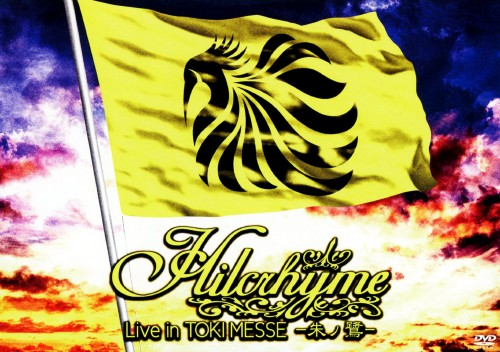 【中古】Hilcrhyme Live in TOKI MESSE 朱ノ鷺 【DVD】/ヒルクライム