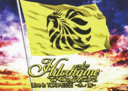 【中古】Hilcrhyme Live in TOKI MESSE 朱ノ鷺 【DVD】/ヒルクライム