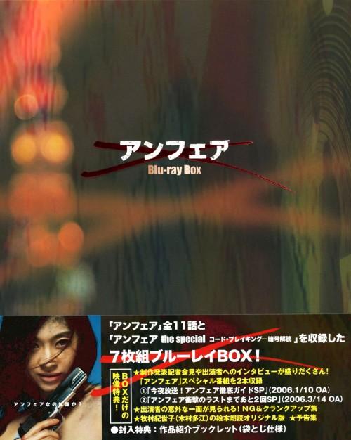 【中古】アンフェア 「アンフェア」&「アンフェア the special コー…BOX 【ブルーレイ】/篠原涼子