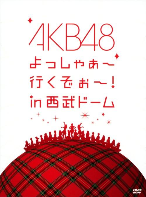 【中古】AKB48/よっしゃぁ…西武ドーム SP・BOX 【DVD】/AKB48