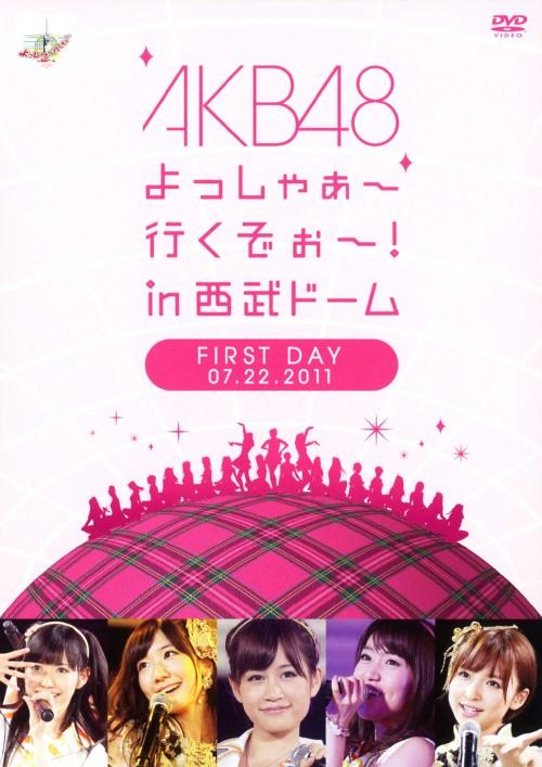 【中古】AKB48/よっしゃぁ…in 西武ドーム 第一公演 【DVD】/AKB48