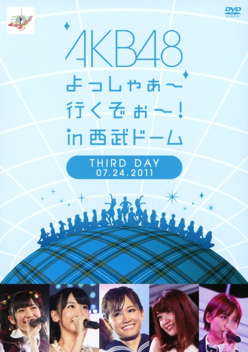 【中古】AKB48/よっしゃぁ…in 西武ドーム 第三公演 【DVD】/AKB48