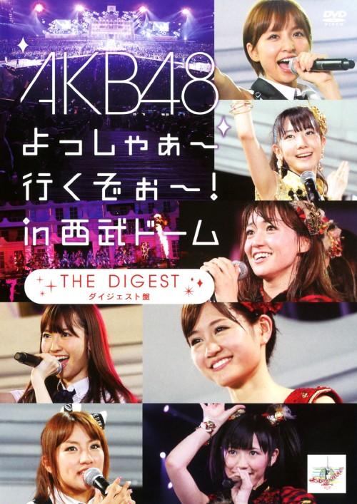 【中古】AKB48/よっしゃぁ〜…西武ドーム ダイジェスト版 【DVD】/AKB48