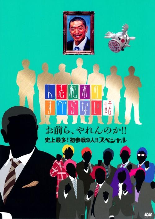 【中古】人志松本のすべらない話 お前ら、やれん…SP 【DVD】/松本人志