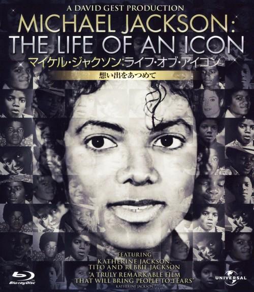 【中古】マイケル・ジャクソン/ライフ・オブ・アイコン 想…コレクターズ・ED 【ブルーレイ】/マイケル・ジャクソン