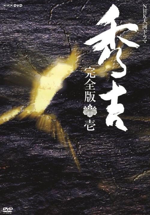 【中古】1.秀吉 完全版 BOX 【DVD】/竹中直人