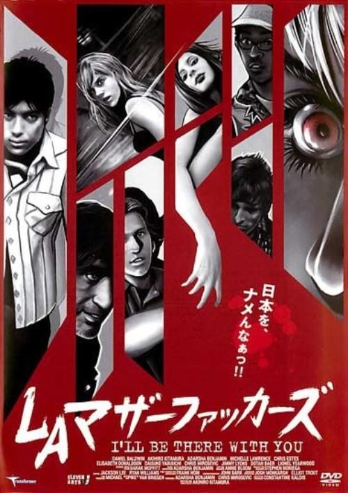 【中古】LAマザーファッカーズ 【DVD】/北村昭博