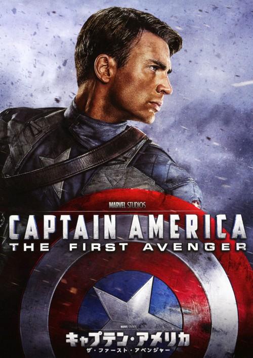 【中古】キャプテン・アメリカ ザ・ファースト・アベンジャー 【DVD】/クリス・エヴァンス