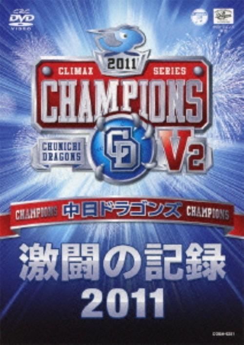 【中古】中日ドラゴンズ 激闘の記録2011 【DVD】
