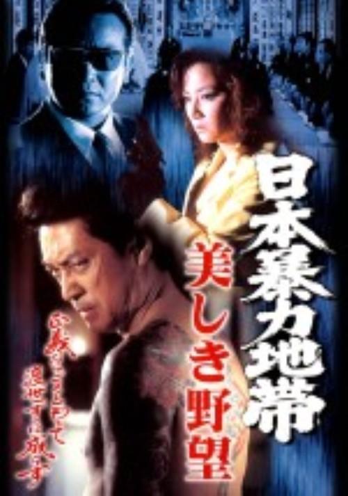 【中古】日本暴力地帯 美しき野望 【DVD】/中条きよし