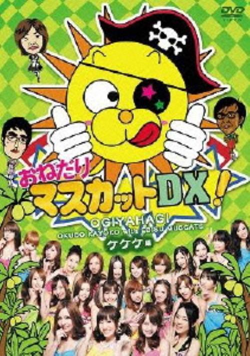 【中古】2.おねだりマスカットDX! ケケケ編 【DVD】/蒼井そら