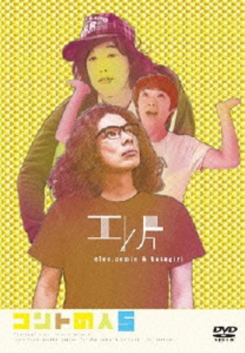 【中古】5.エレ片コントライブ コントの人 【DVD】/エレキコミック
