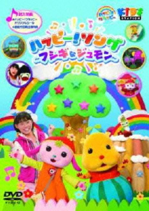 【中古】ハッピー!クラッピー ハッピー!ソング フシギなジュモン 【DVD】/玉井雅世