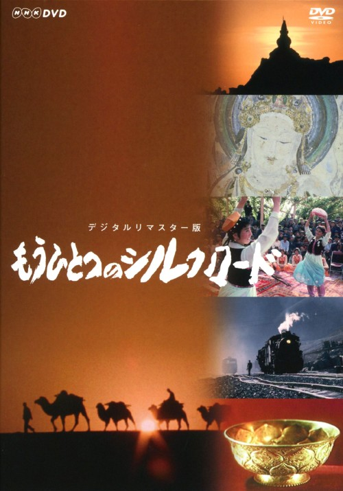【中古】もうひとつのシルクロード BOX 【DVD】