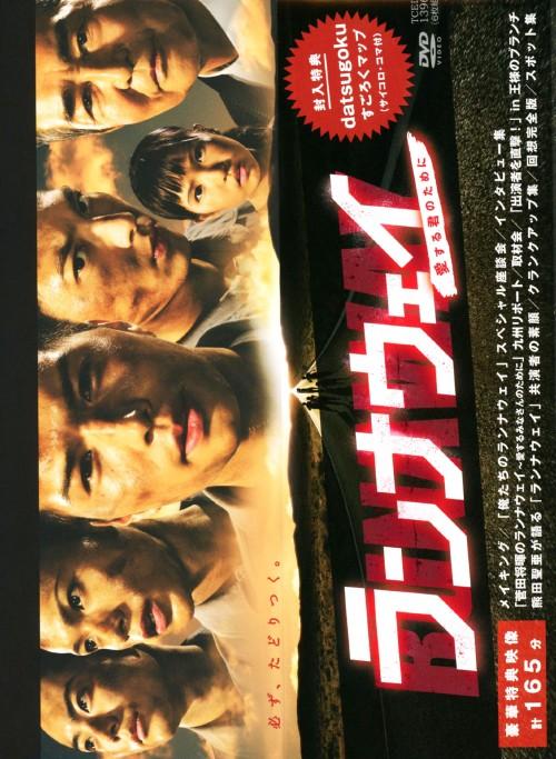 【中古】ランナウェイ 愛する君のために BOX 【DVD】/市原隼人