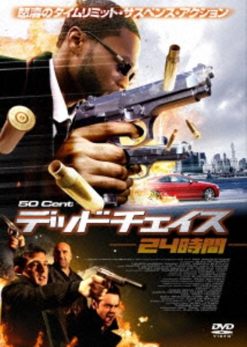 【中古】デッドチェイス -24時間- 【DVD】/50Cent