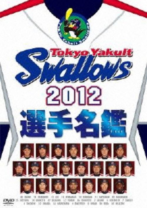 【中古】東京ヤクルトスワローズ 2012選手名鑑 【DVD】