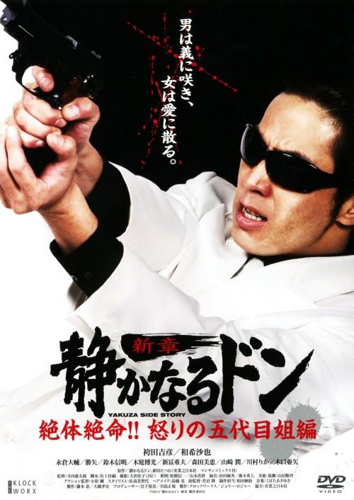 【中古】静かなるドン 新章 絶体絶命!!怒りの五代… 【DVD】/袴田吉彦
