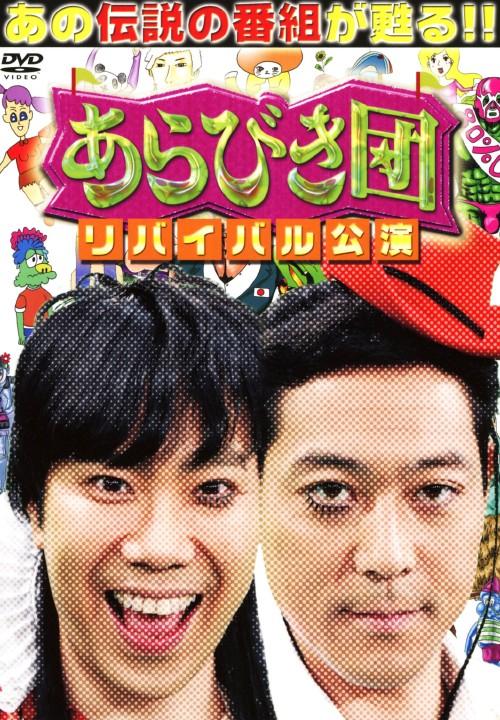 【中古】初限)あらびき団 リバイバル公演 BOX 【DVD】/東野幸治