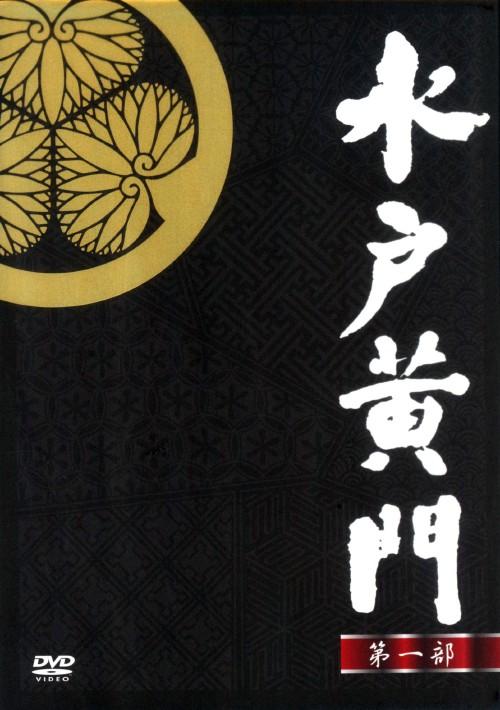 【中古】水戸黄門 第一部 BOX 【DVD】/東野英治郎