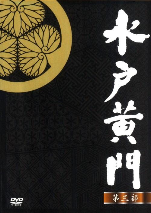 【中古】水戸黄門 第三部 BOX 【DVD】/東野英治郎