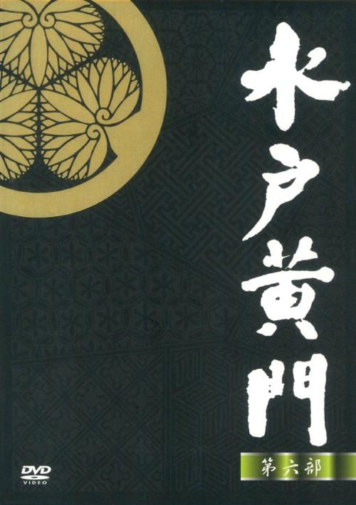【中古】水戸黄門 第六部 BOX 【DVD】/東野英治郎