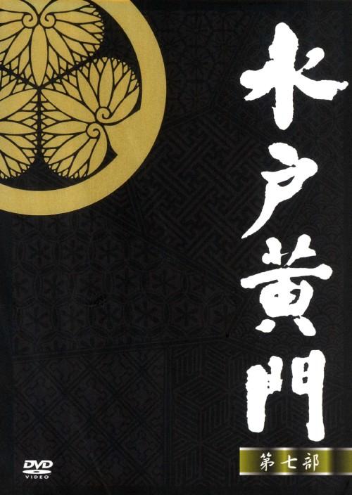 【中古】水戸黄門 第七部 BOX 【DVD】/東野英治郎