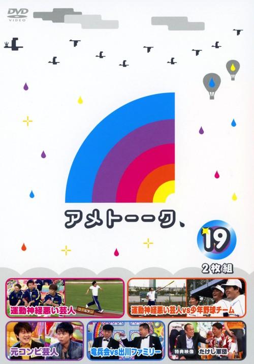 【中古】19.アメトーーク 【DVD】/雨上がり決死隊