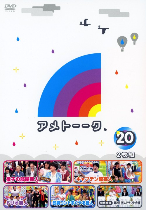 【中古】20.アメトーーク 【DVD】/雨上がり決死隊