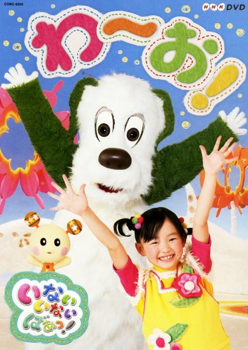 【中古】いないいないばあっ!わ〜お! 【DVD】/杉山優奈