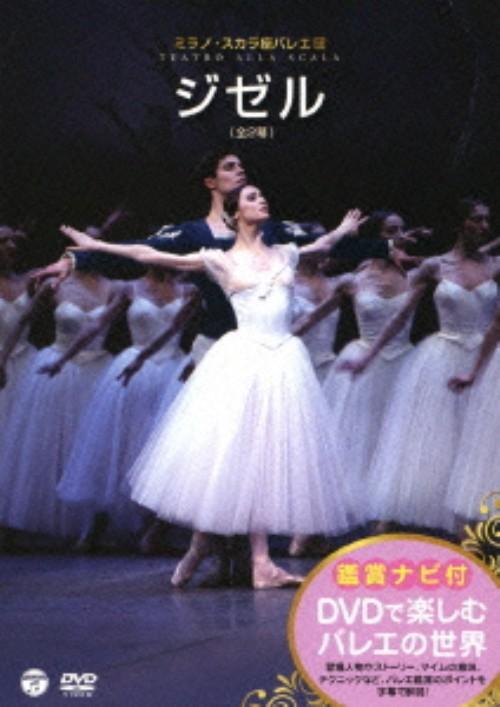 【中古】ミラノ・スカラ座バレエ団 ジゼル 【DVD】/スヴェトラーナ・ザハーロワ